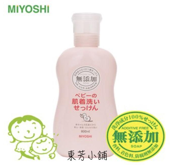 日本 MIYOSHI 無添加 嬰幼兒用洗衣精/補充包600ml