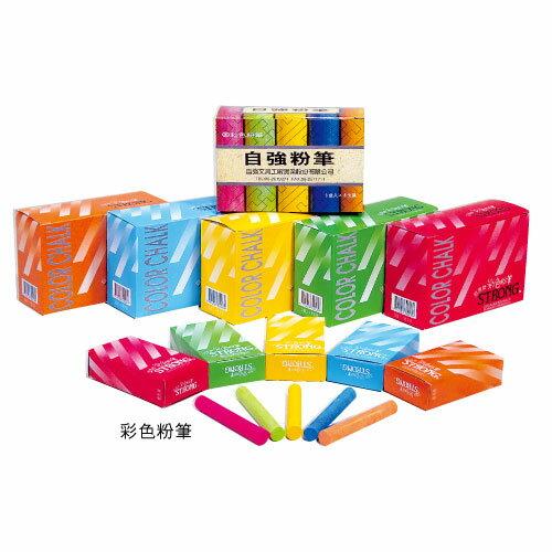 ~自強牌 粉筆~彩色粉筆 混色 ^(50盒入  箱^)