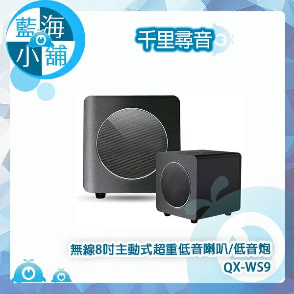 <br/><br/>  【千里尋音】無線8吋主動式超重低音喇叭/低音炮QX-WS9 影音 KTV K歌 重低音 音響 喇叭<br/><br/>