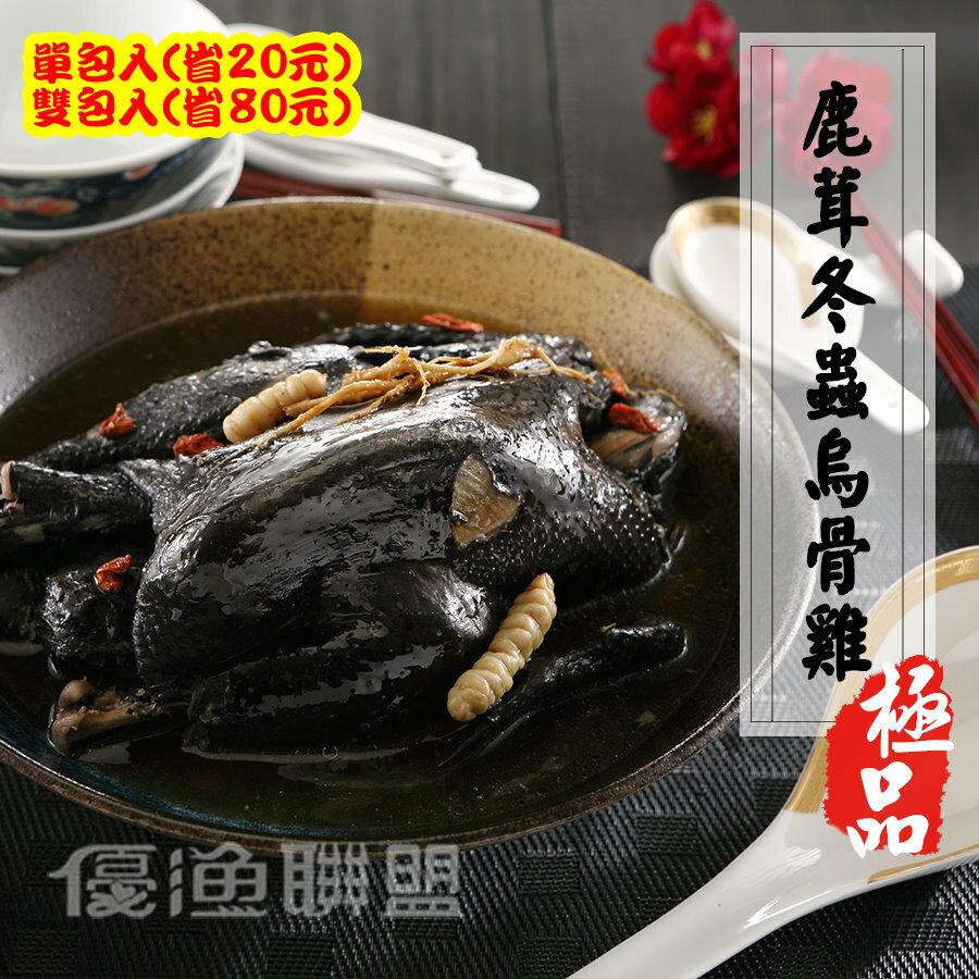 鮮美雞湯:鹿茸冬蟲烏骨雞。溫暖我們的胃,也溫暖我們的心。【優漁聯盟】