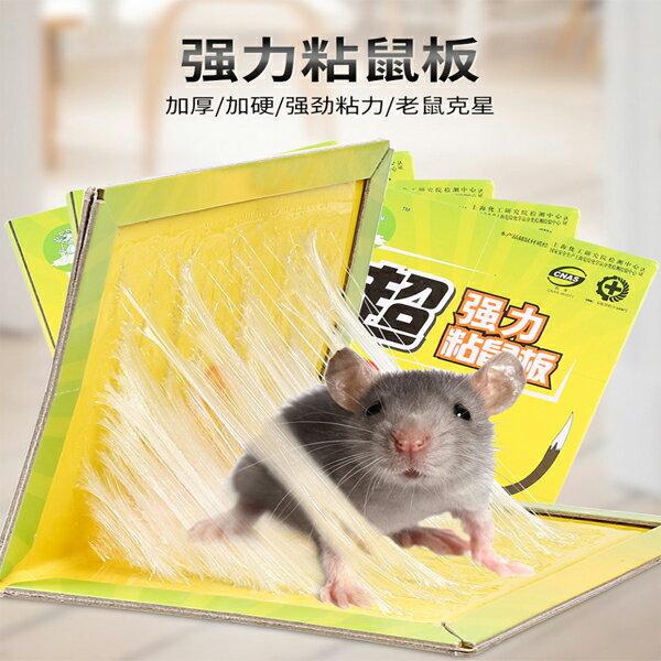 BO雜貨【SV9615】1入 折疊式 超強力黏鼠板 驅鼠 滅鼠器 捕鼠器 超薄 膠夾老鼠粘撲鼠器
