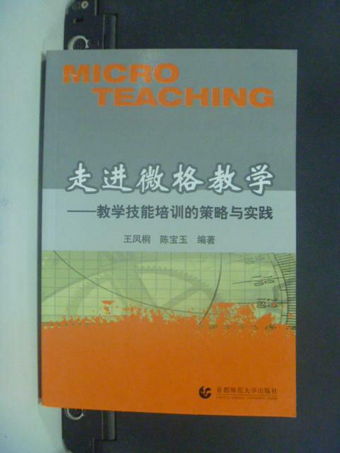 【書寶二手書T3/大學教育_KHR】走進薇閣教學-教學技能培訓的策略與實踐_簡體版