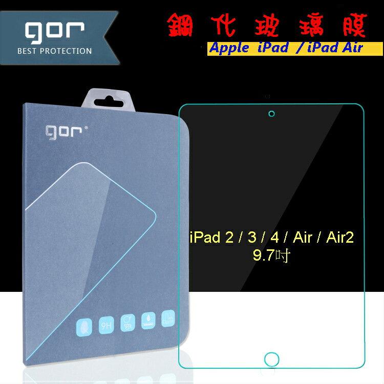 【Apple平板◎鋼化保護貼】 GOR 9H iPad 2/3/4/Air/Air2 9.7吋 平板 鋼化 玻璃 保護貼 ≡ 全館滿299免運費 ≡