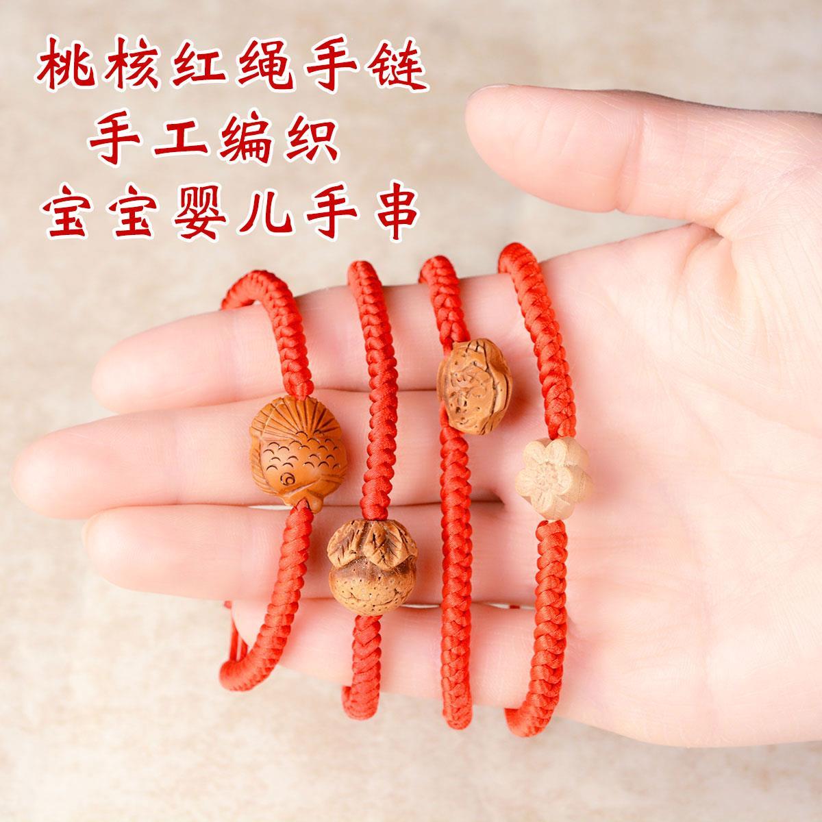 寶寶嬰兒桃核紅繩手鏈桃籃腳鏈兒童手串飾品紅繩手鏈♠極有家♠