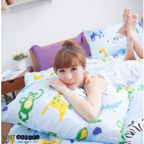 LUST寢具 【新生活eazy系列-動物深林-藍】床包/枕套/被套組、台灣製