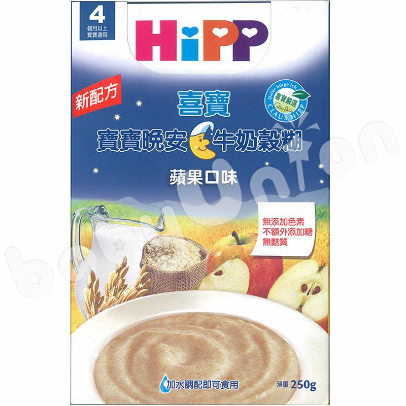 HiPP喜寶 - 寶寶晚安牛奶穀糊 蘋果 250g