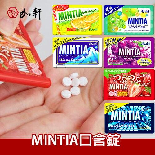 《加軒》日本Asahi朝日 MINTIA口含錠糖 多種口味