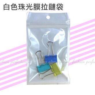PP白色珠光膜拉鏈袋3號10入 夾鏈袋 珠光袋 珠光膜包裝袋 飾品自封袋 商品包裝 禮品袋【DW263】◎123便利屋◎