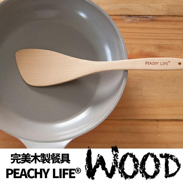 餐具 木頭 廚房用品【V0013】PEACHY LIFE無毒斜口鍋鏟 MIT台灣製 完美主義