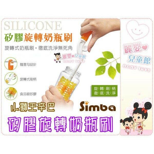 麗嬰兒童玩具館~小獅王辛巴 Simba-360度矽膠旋轉奶瓶刷.隨機出貨不挑色.公司貨