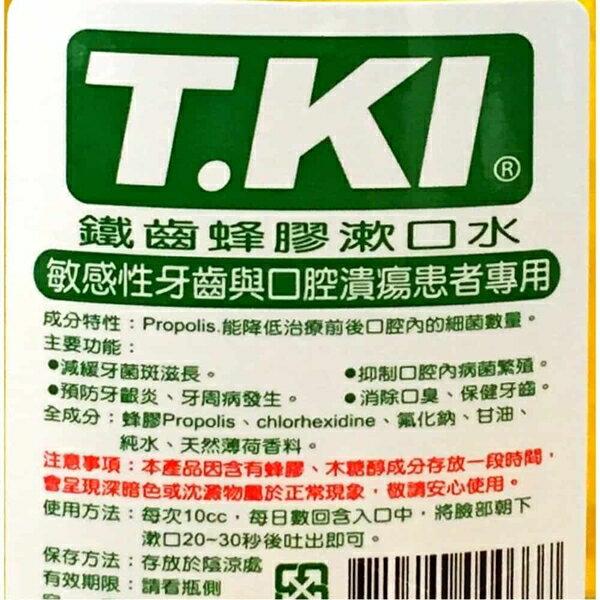 T.KI鐵齒蜂膠漱口水 350ML / 瓶 買1送1◆德瑞健康家◆【領券9折】→優惠券代碼2008CP2000A 2