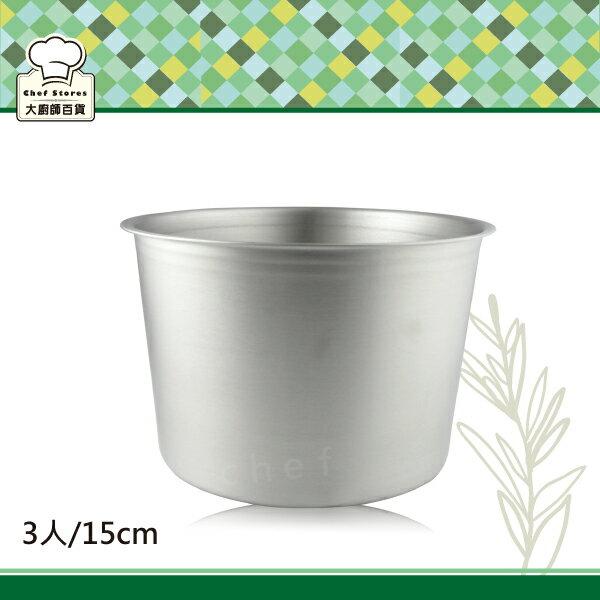 LINOX厚料不銹鋼電鍋內鍋3人份 15cm無捲邊三人份調理湯鍋~大廚師 ~  好康折扣