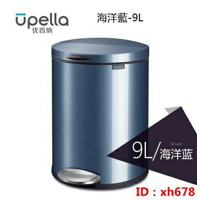 樂天優選 快速出貨 9L不銹鋼垃圾桶家用 客廳臥室歐式有蓋腳踏 衛生間廚房辦公室