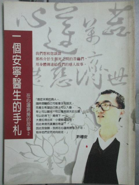 【書寶二手書T3/勵志_JQA】一個安寧醫生的手札-在心蓮病房的故事2_許禮安