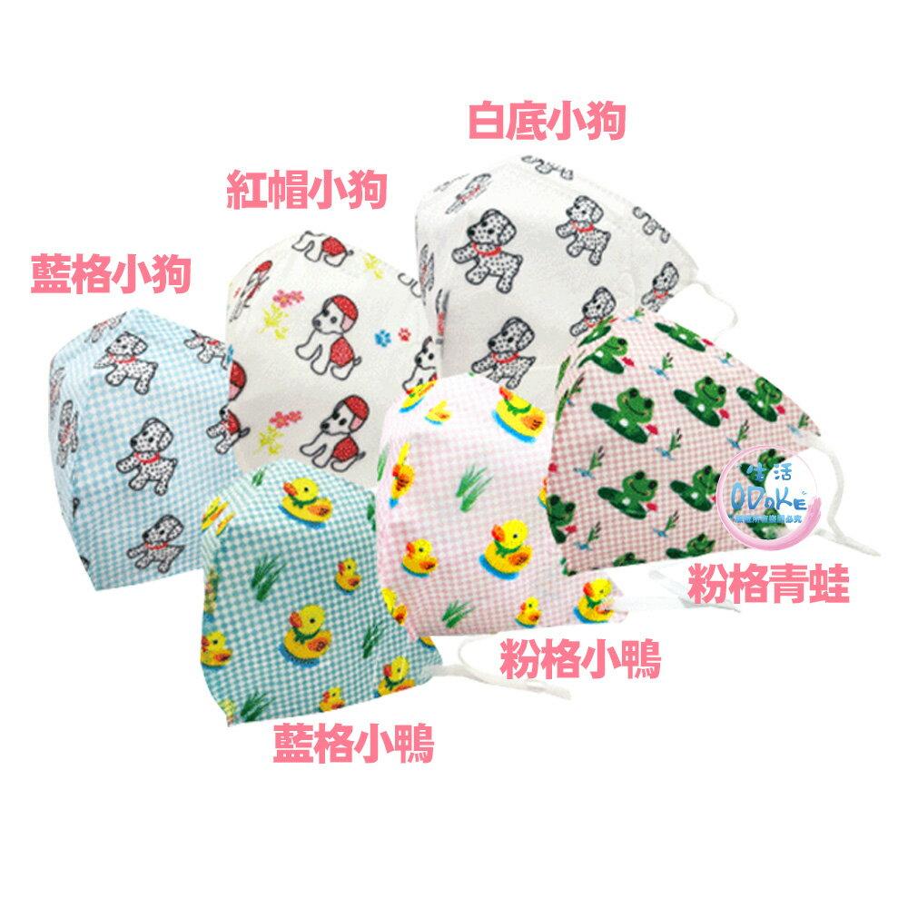 【限時折卷後$440】 AOK 飛速 超舒適 3D立體兒童口罩 (50片/盒) 兒童口罩 幼兒口罩 醫用口罩 圖案款 【生活ODOKE】