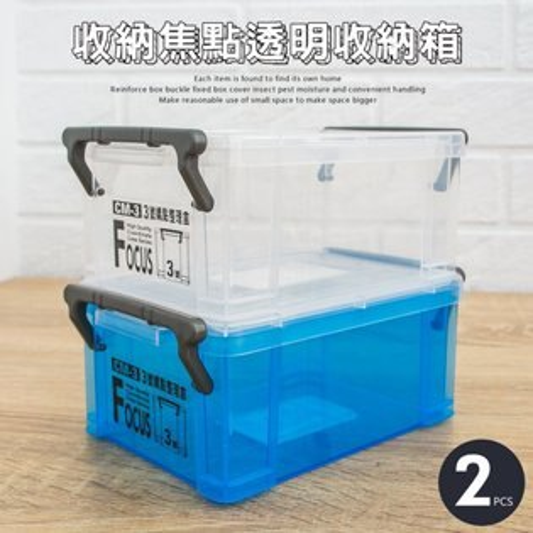 【dayneeds】收納焦點掀蓋式3號收納箱-二入整理盒塑膠盒