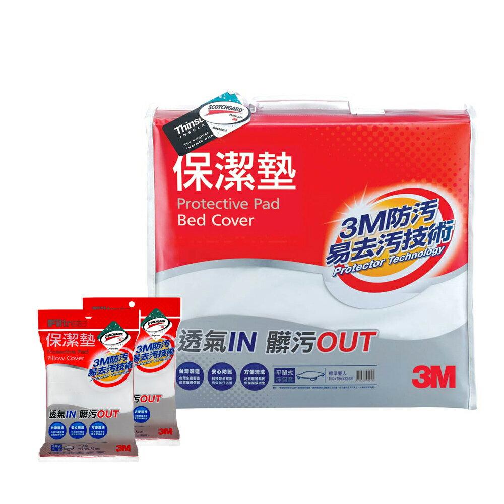 3M 保潔墊平單式床包墊(雙人)+保潔墊平單式枕套2入 1