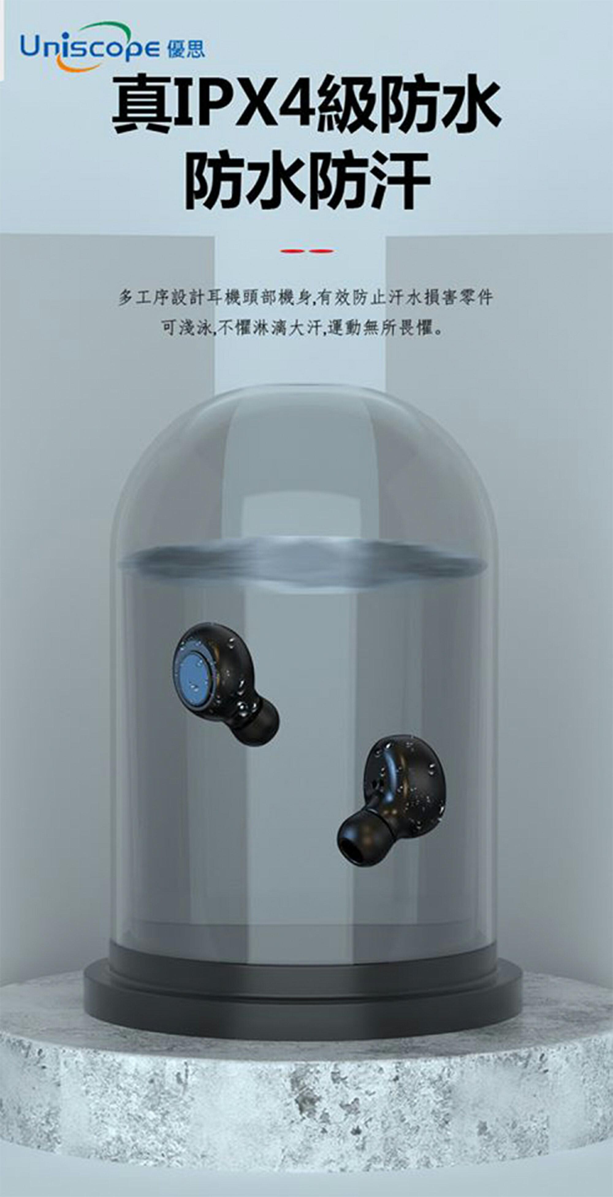 ※ 欣洋電子 ※ Uniscope優思 馬卡龍系列藍牙5.0耳機 (S20+) 黑白兩色/持久續航/舒適貼耳/廣泛兼容/高清通話