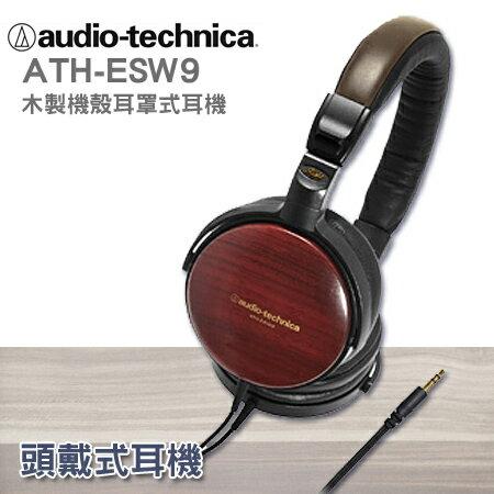 """鐵三角 攜帶式耳機 ATH-ESW9""""正經800"""""""