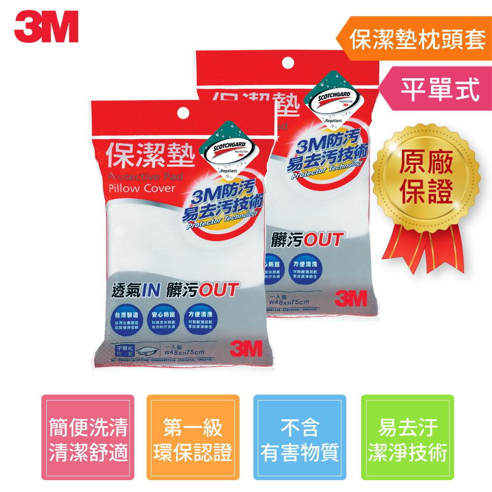 【3M】保潔墊平單式枕套 超值兩入組 - 限時優惠好康折扣