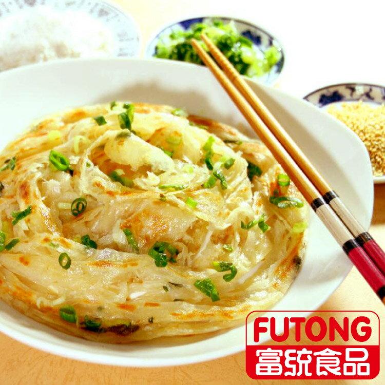 ~富統食品~純 蔥抓餅  10片;1400g  包 ~口味:原味   翡翠~