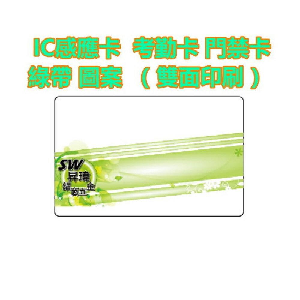 LY002 印刷IC卡 綠帶圖案 (雙面印) Mifare感應卡MF1卡 復旦卡 門禁卡考勤卡 非接觸卡三星加安東隆電子鎖