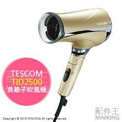 【配件王】日本代購 TESCOM TID2500 負離子吹風機 大風量 速乾 另 TID2000 NA98