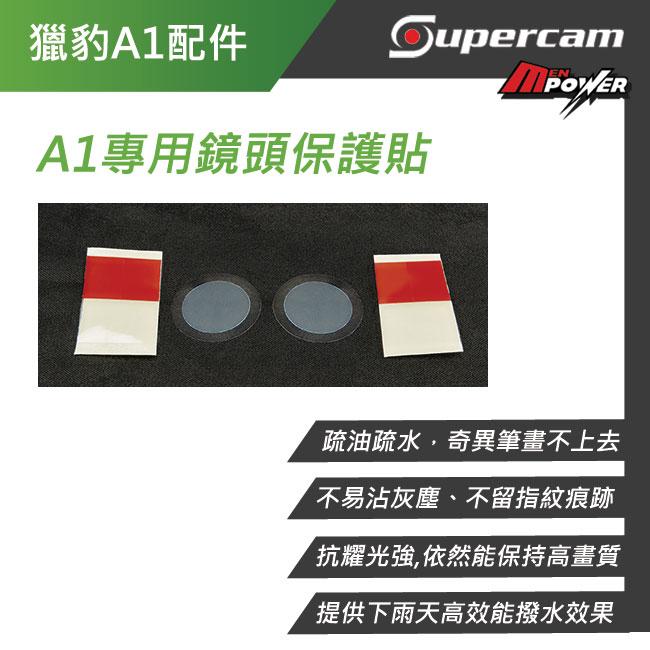 【禾笙科技】獵豹A1專用鏡頭保護貼 (2片) 疏油 防撥水 A1