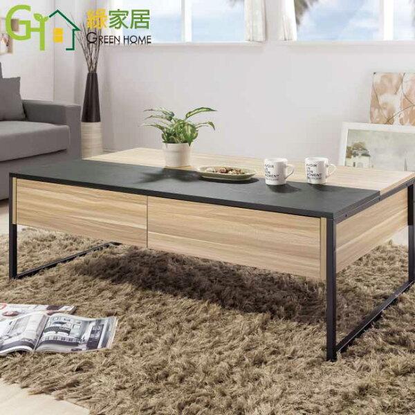 【綠家居】韓里柏時尚4.3尺雙色功能大茶几(桌面可升降設計)