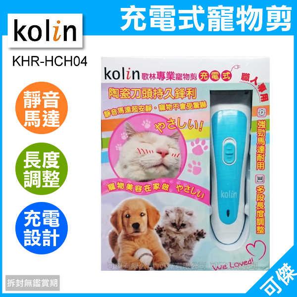 可傑  歌林  Kolin  KHR-HCH04  專業寵物剪   剪毛器  剃毛器  充電式   低噪音 好剪不卡毛 輕鬆使用