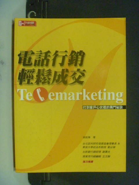 ~書寶 書T7/行銷_ICC~電話行銷,輕鬆成交_姚能筆