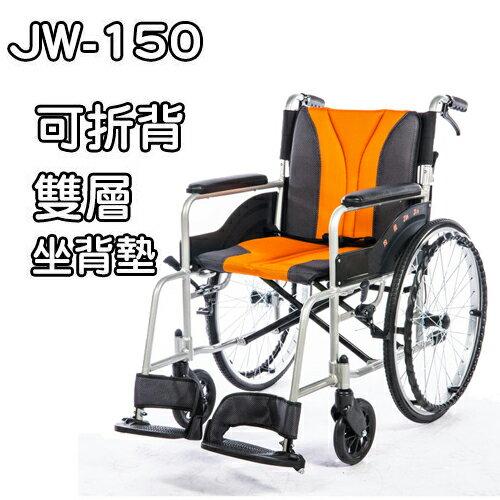 輪椅-B款 鋁合金 均佳 JW-150 輪椅-便利型 贈品六選一