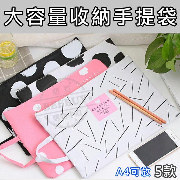 《現貨》韓風牛津布拉鍊A4文件收納袋可手提文件袋檔案夾文具辦公(可挑款色)【BEEBUY】