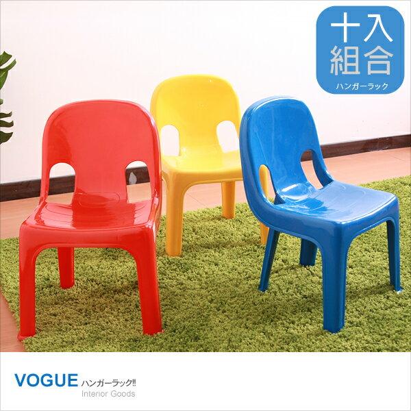 E&J【EH0004】免運,CH03孔雀椅(10入)三色,兒童家具/折疊椅/塑膠椅/板凳/椅子/浴室板凳/休閒椅