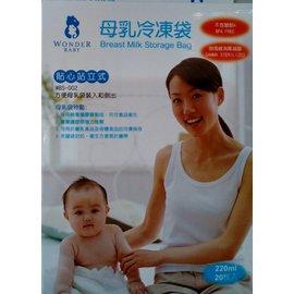 【淘氣寶寶】台灣製 Wonder Baby 母乳冷凍袋/母乳袋/擠乳袋 220ml- 20入