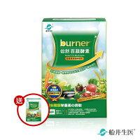 船井 burner倍熱 百蔬酵素買一送一 (共180顆)-船井輕纖醫美館-養生保健特惠商品