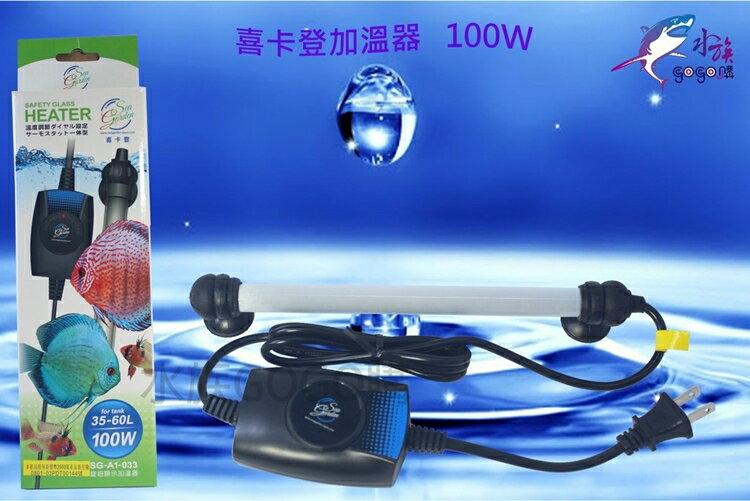 【水族gogo購】喜卡登 可調式防爆型加溫器100W(贈送溫度計) 加溫棒 加熱器 加熱棒 控溫棒