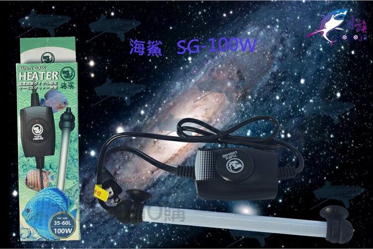 【水族gogo購】海鯊 可調式防爆型加溫器 100W(贈送溫度計) 加溫棒 加熱器 加熱棒 控溫棒
