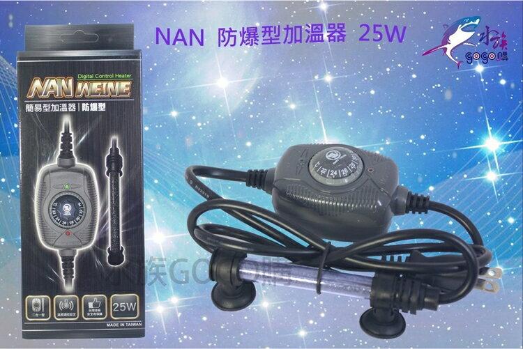【水族嚇嚇叫】NANWEINE可調式防爆型加溫器25W(贈送溫度計) 加溫棒 加熱器 加熱棒 控溫棒