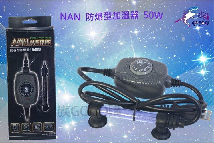 【水族嚇嚇叫】NANWEINE可調式防爆型加溫器50W(贈送溫度計) 加溫棒 加熱器 加熱棒 控溫棒