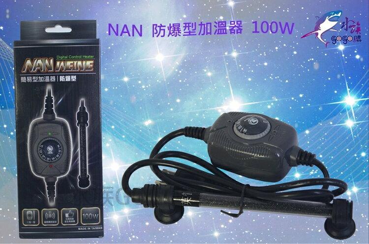 【水族gogo購】NANWEINE可調式防爆型加溫器100W(贈送溫度計) 加溫棒 加熱器 加熱棒 控溫棒