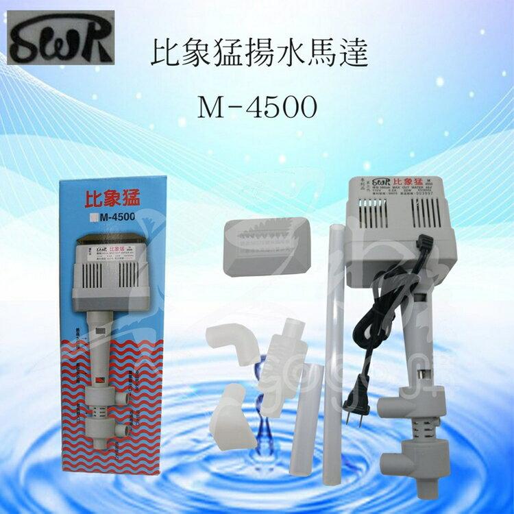 【水族嚇嚇叫】比象猛 上部揚水馬達 防水 魚缸用品 M4500(45L)