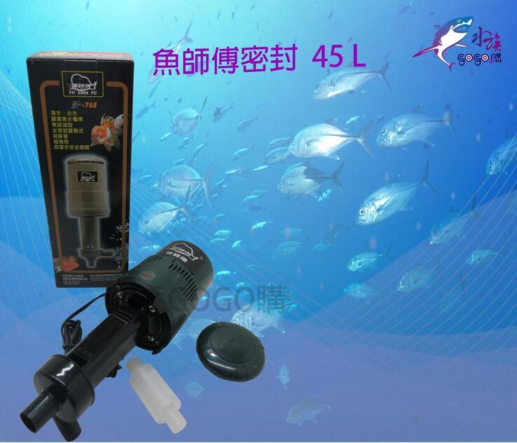 【水族嚇嚇叫】魚師傅 揚水馬達 淡、海水兩用 超靜音 魚缸用品 45L 1