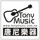 唐尼樂器 TONY MUSIC