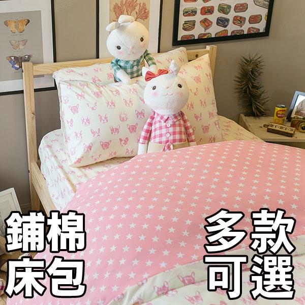 北歐風 單人鋪棉 床包2件組 舒適春夏磨毛布 台灣製造 2