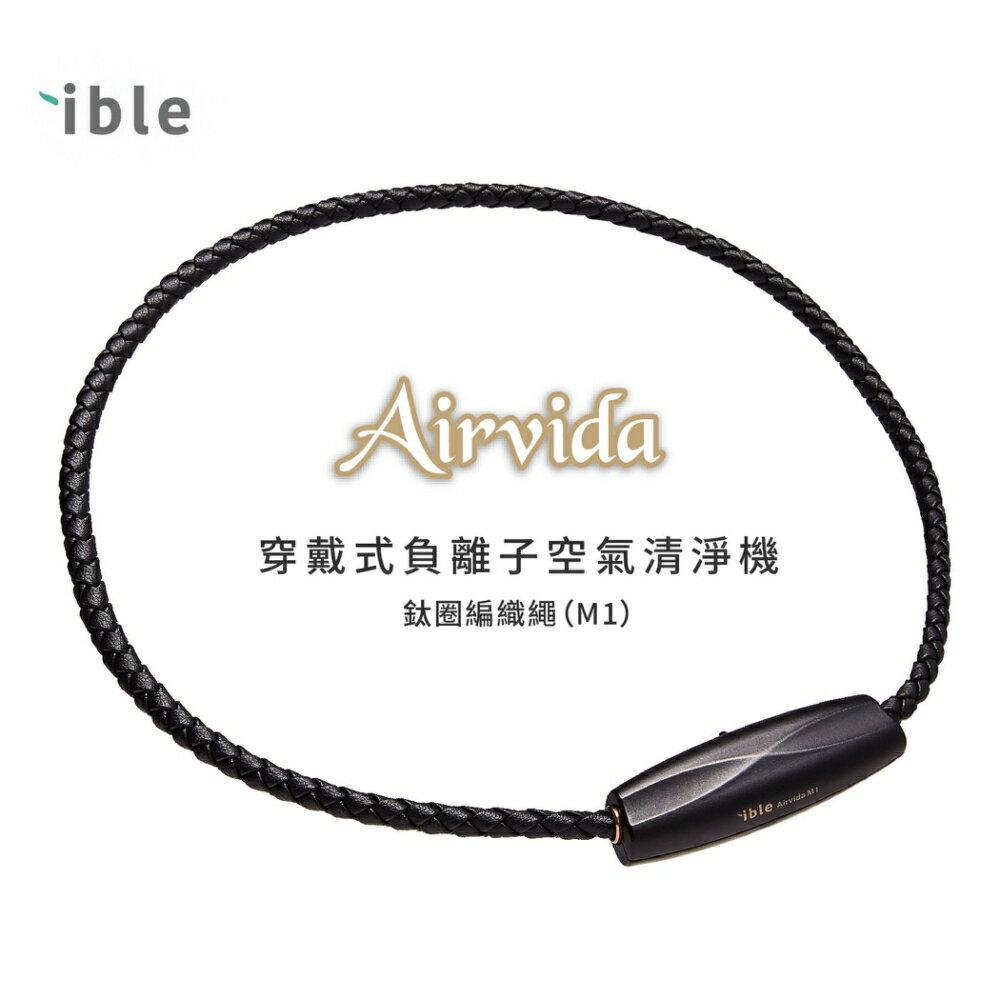 【領券現折+點數回饋$539】ible Airvida 超輕量穿戴式負離子空氣清淨機Airvida M1 0
