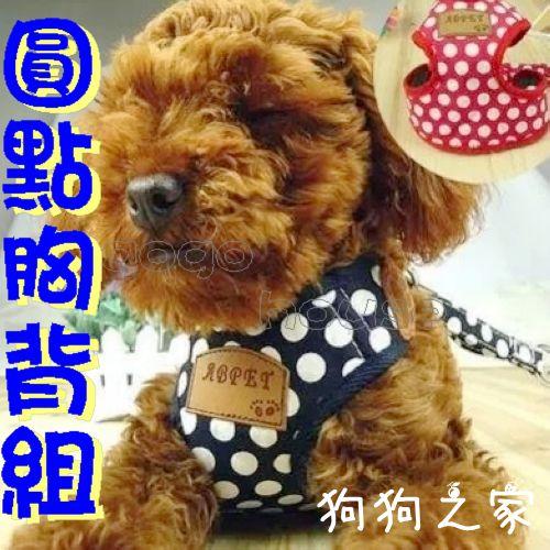 ☆狗狗之家☆水玉 圓點 背心式 透氣胸背帶+拉繩(3種尺寸)紅色 黑色