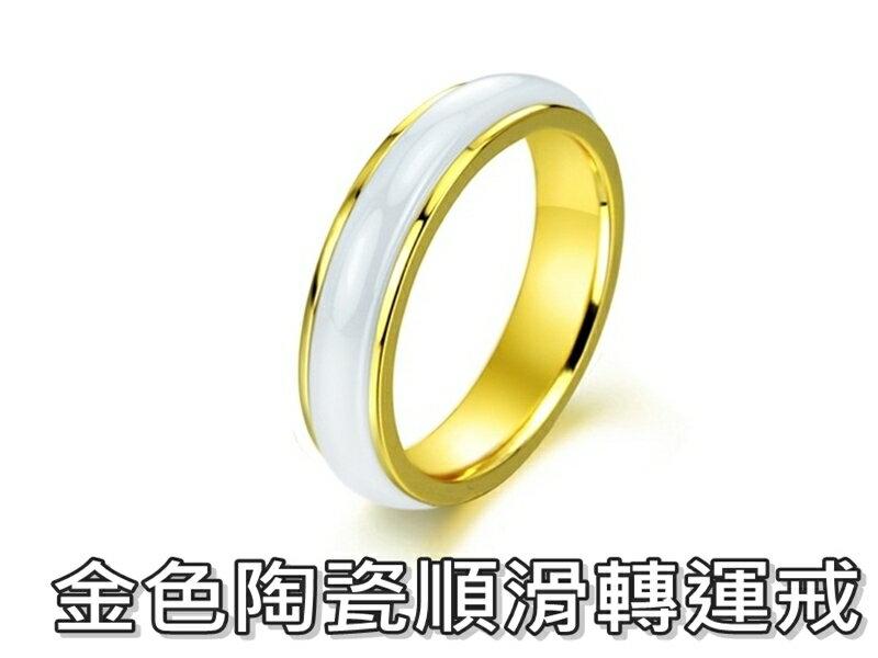 《316小舖》【C178】(頂級陶瓷戒指-金色陶瓷順滑轉運戒-單件價 /陶瓷金戒指/土礦戒指/天然戒指/轉運戒指/轉運對戒/陶瓷對戒)