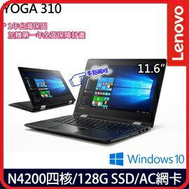 Lenovo 聯想 YOGA310 翻轉觸控筆電 80U2004KTW 11.6吋/N4200/4G/128G SSD/Win10