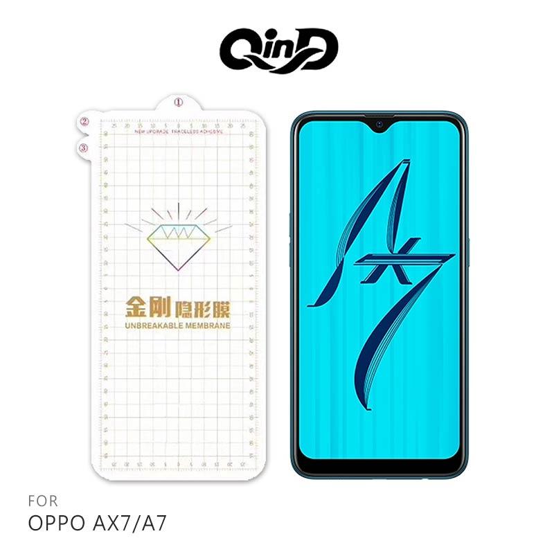 強尼拍賣~QinD OPPO AX7  A7 金剛隱形膜 保護貼 保護膜 TPU膜